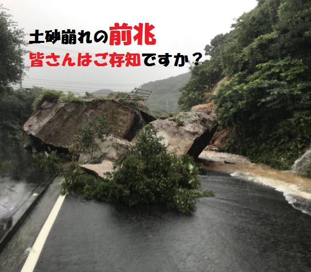 土砂崩れの前兆と土砂災害警戒情報を知ろう
