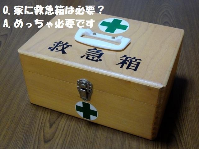 災害に役立つ救急セットについて!家に備蓄すべき理由