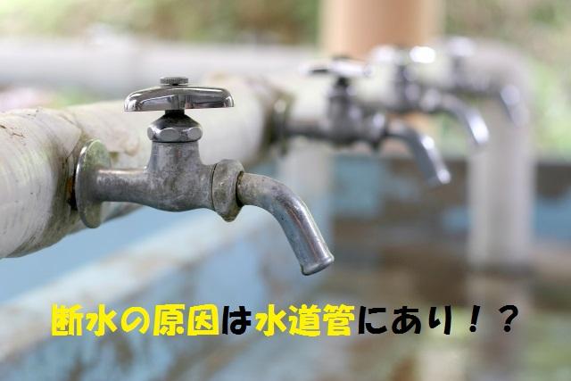 地震による断水の原因とは?水道管の老朽化問題について