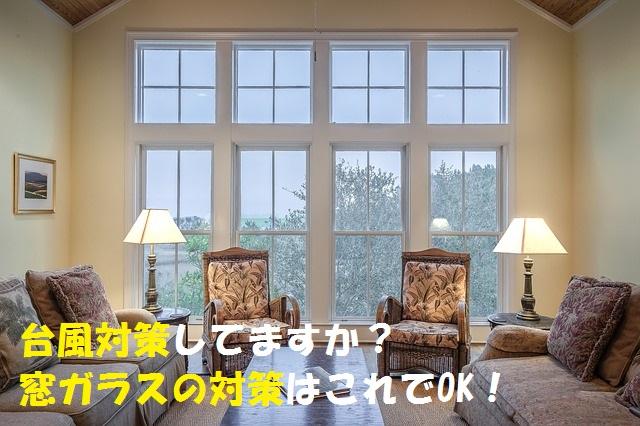 窓ガラス対策