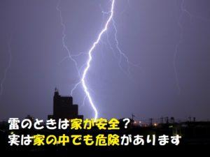 雷サージの対策は必須!誘導雷が家の中に来ます【落雷対策】