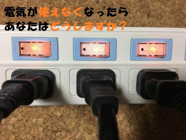 非常用電源は家庭用に必要なの?災害時の停電を想像してみて