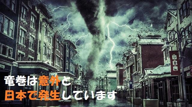 竜巻の前兆は積乱雲にあり!竜巻は日本で年間約50件も発生?