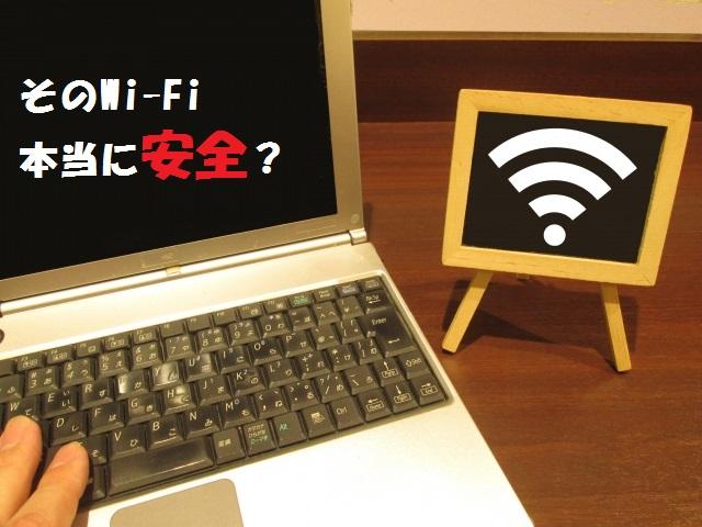 00000JAPANはセキュリティに危険あり!災害時無料WiFiのリスク