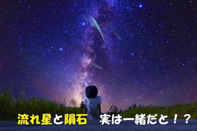 流れ星と隕石は同じだと!?流れ星は隕石に変わり地球へ落ちます