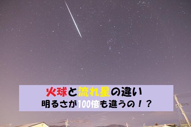 火球と流れ星の違いは明るさにあり!火球とは【動画あり】