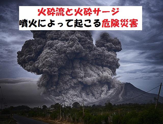 助かるためには?火砕流と火砕サージについて【火山噴火】