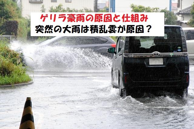 ゲリラ豪雨の原因と仕組み