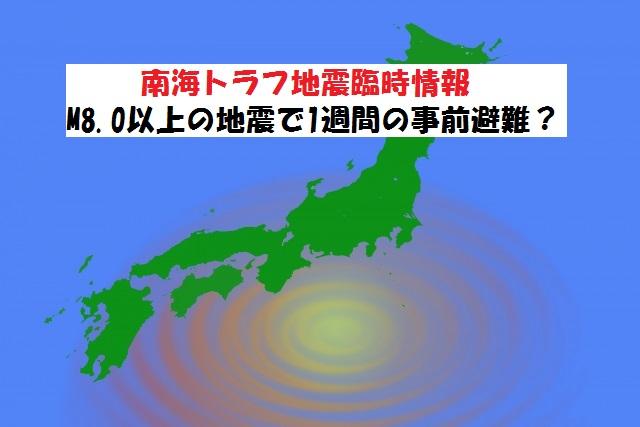 南海トラフ地震臨時情報
