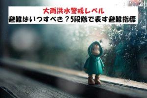 警戒レベルは5段階!大雨洪水時の避難基準【わかりやすく解説】