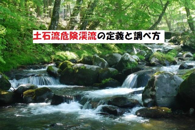土石流危険渓流の定義と調べ方