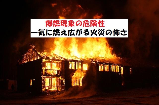 爆燃現象とは?爆発的に燃え広がるガソリンによる火災【京アニ】