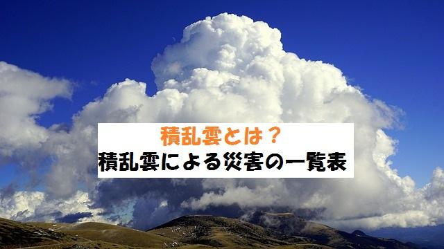 積乱雲とは