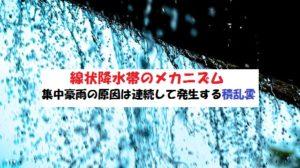 線状降水帯のメカニズム?集中豪雨の原因について【積乱雲】