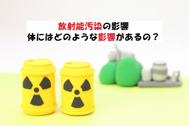 放射能汚染の影響