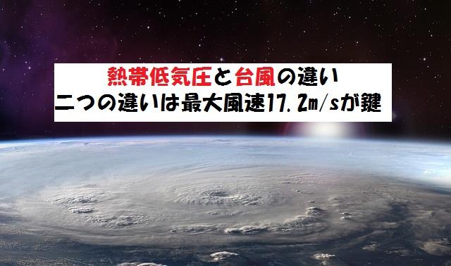 熱帯低気圧と台風の違い