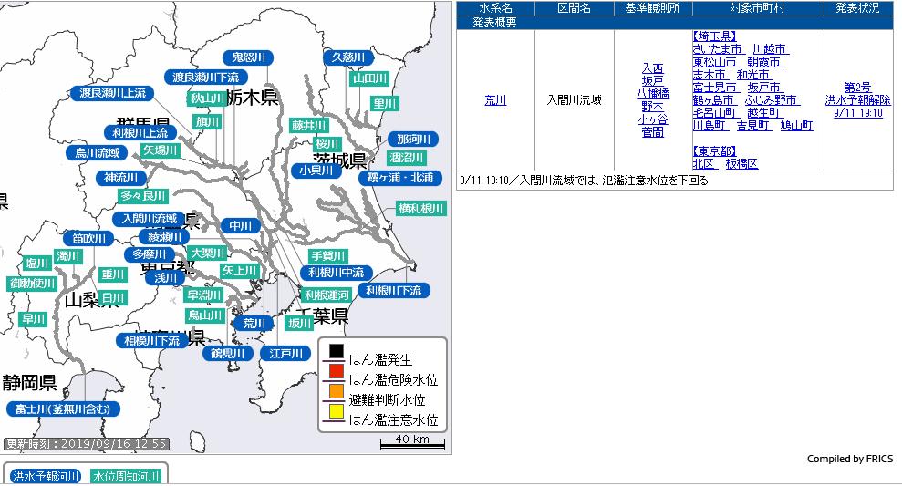 洪水予報3