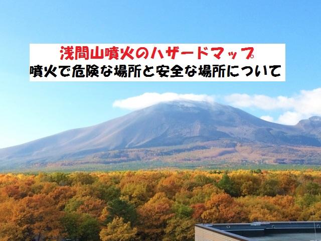 浅間山噴火のハザードマップについて!噴火時の対応とは?