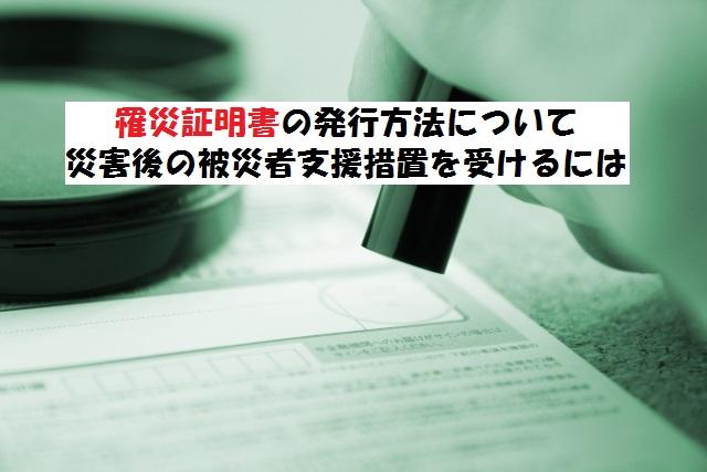 罹災証明書の発行方法