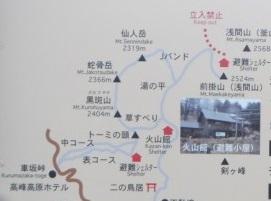 浅間山避難シェルター