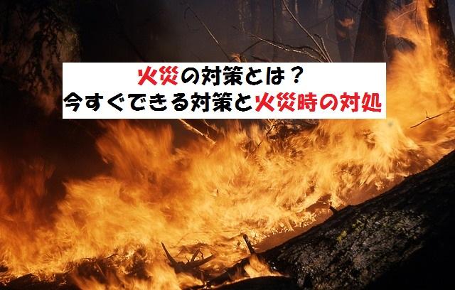 火災の対策