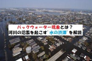 バックウォーター現象とは?水の渋滞により河川が氾濫する