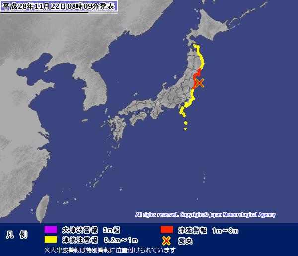 平成28年 津波警報