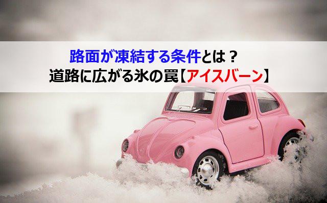 路面 凍結 条件