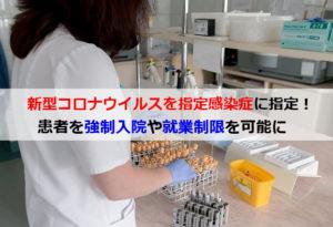 指定感染症とは?感染症法での新型コロナウイルスの分類とは