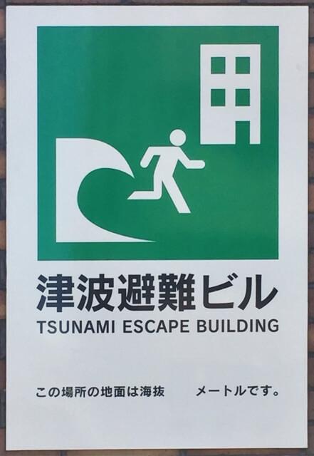 津波避難ビルとは