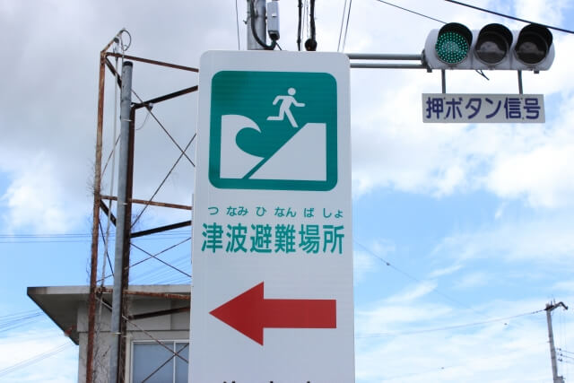 津波 避難場所